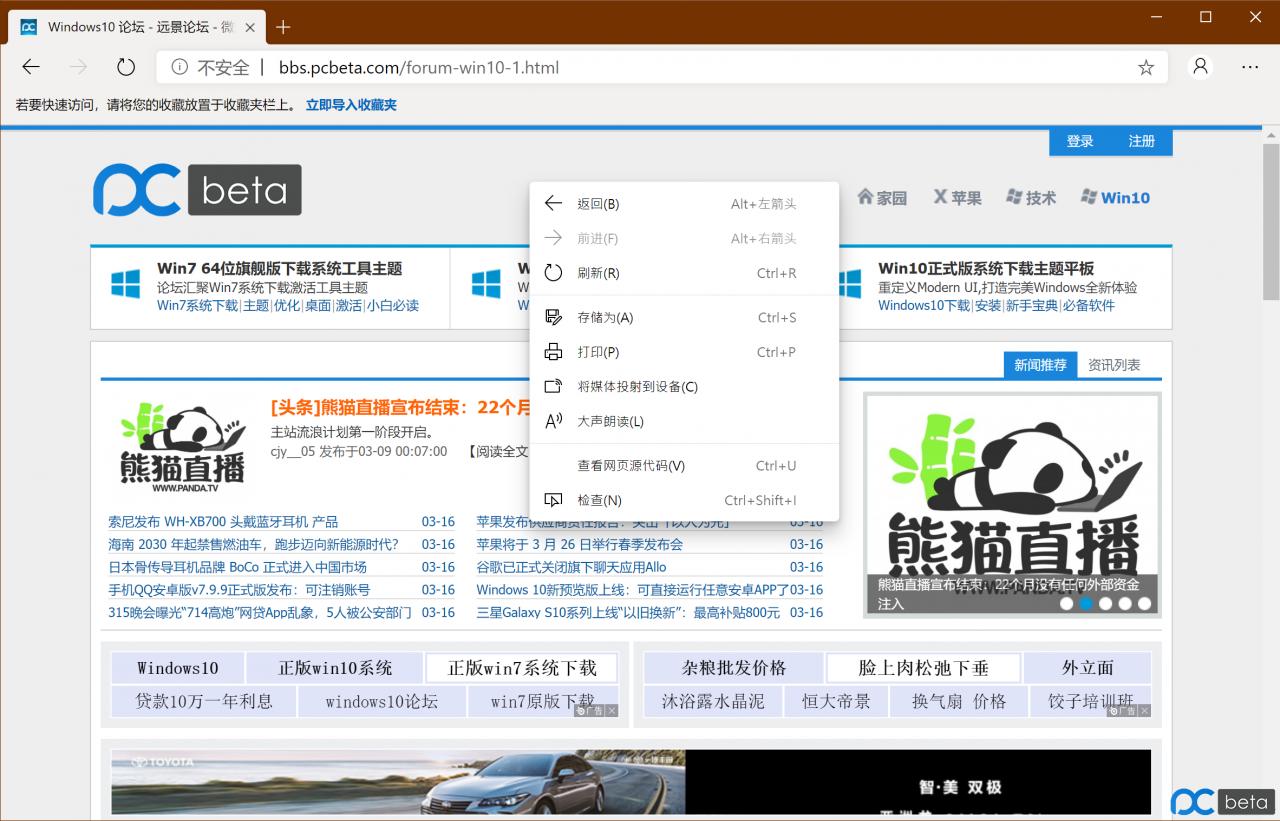 Chromium内核的Edge浏览器下载【4月8日更新】