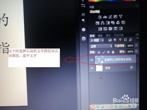 Photoshop中怎么编辑段落文字?