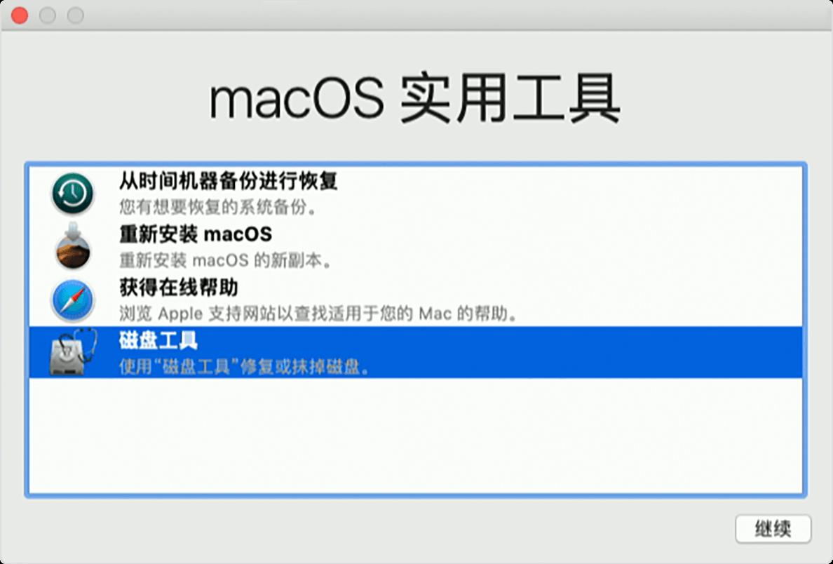 如何抹掉 Mac 磁盘?