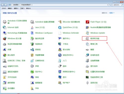 WIN7系统电脑 卸载软件